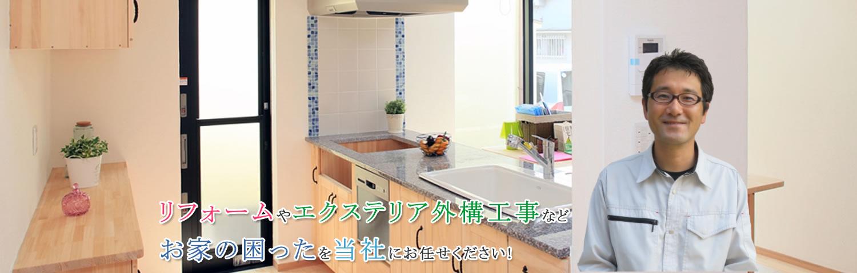 タマイホーム 広島でリフォームエクステリア商品・外構工事・リフォーム工事ならおまかせください。